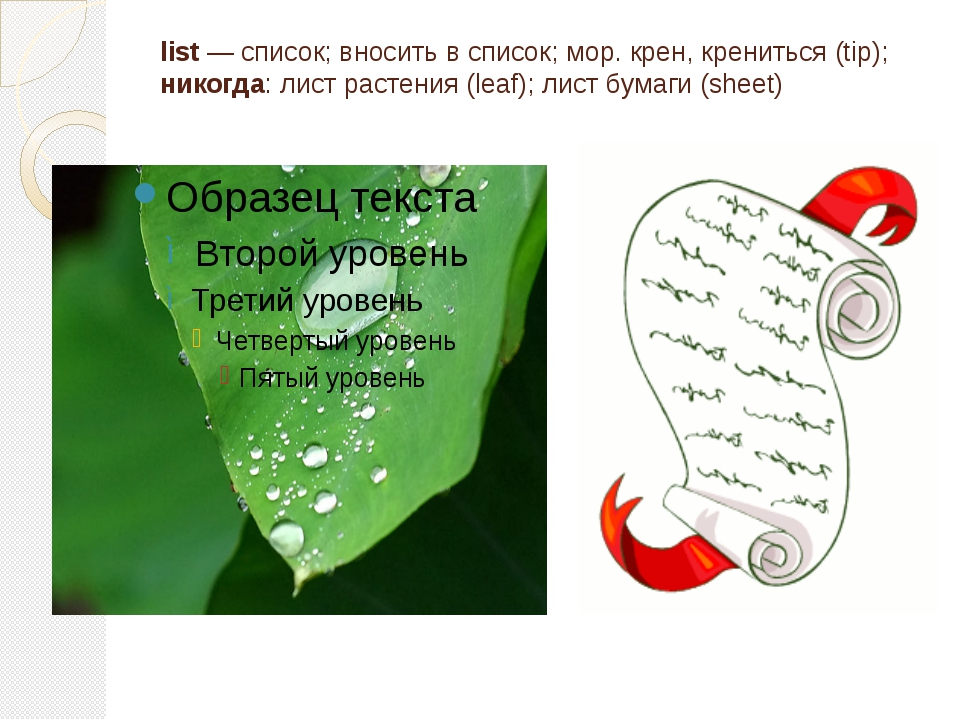 list — список; вносить в список; мор. крен, крениться (tip); никогда: лист ра...