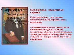 Казахский язык – наш духовный стержень. К русскому языку …мы должны относится