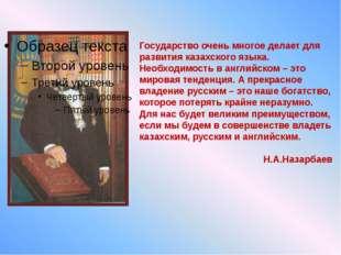 Государство очень многое делает для развития казахского языка. Необходимость