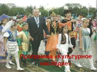 Программа «Культурное наследие»