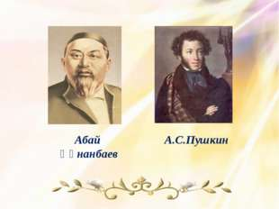 Абай Құнанбаев А.С.Пушкин
