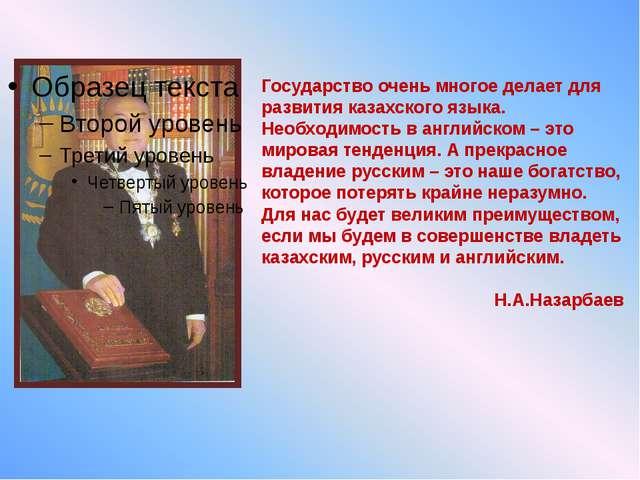 Государство очень многое делает для развития казахского языка. Необходимость...
