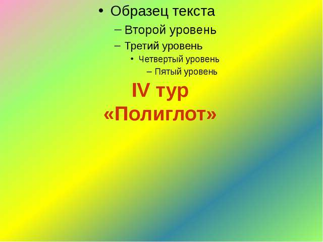 ІV тур «Полиглот»