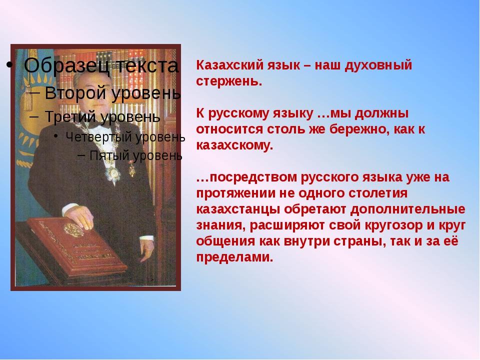 Казахский язык – наш духовный стержень. К русскому языку …мы должны относится...