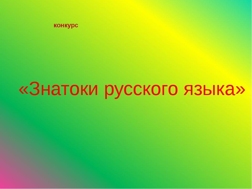 конкурс «Знатоки русского языка»