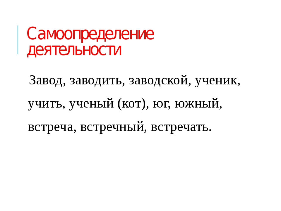 Самоопределение деятельности Завод, заводить, заводской, ученик, учить, учены...