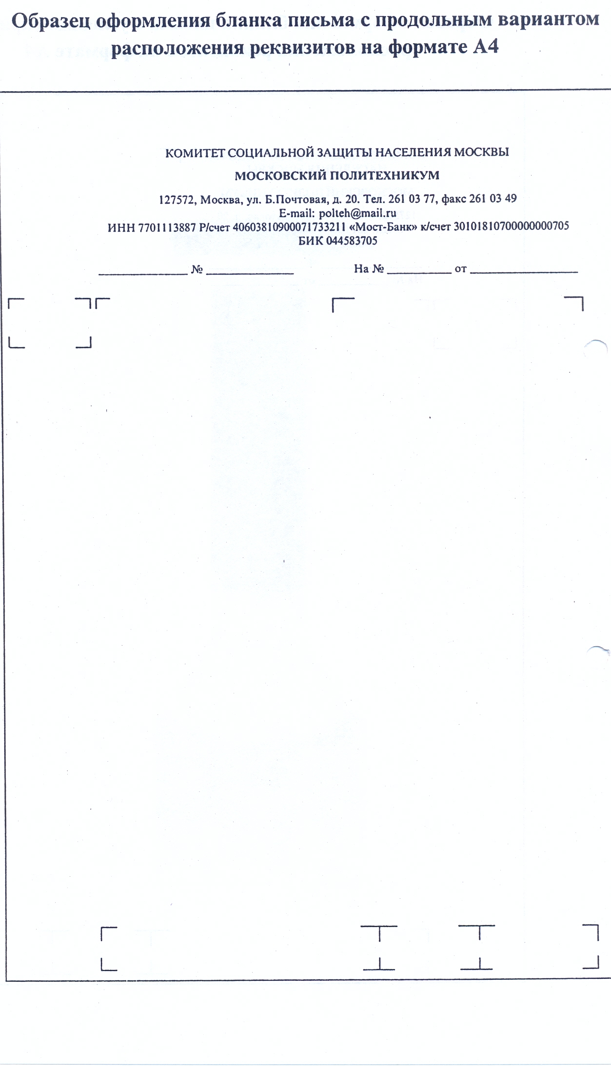 Требование к бумаге бланка гост