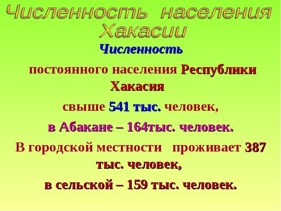 Численность постоянного населения Республики Хакасия свыше 541 тыс. человек,...
