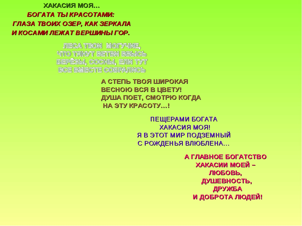 ХАКАСИЯ МОЯ… БОГАТА ТЫ КРАСОТАМИ: ГЛАЗА ТВОИХ ОЗЕР, КАК ЗЕРКАЛА И КОСАМИ ЛЕЖА...