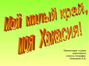 Презентацию к уроку подготовила: учитель географии Пашенцева Е.В.