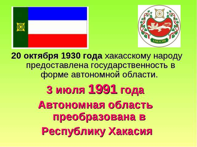 20 октября 1930 года хакасскому народу предоставлена государственность в форм...