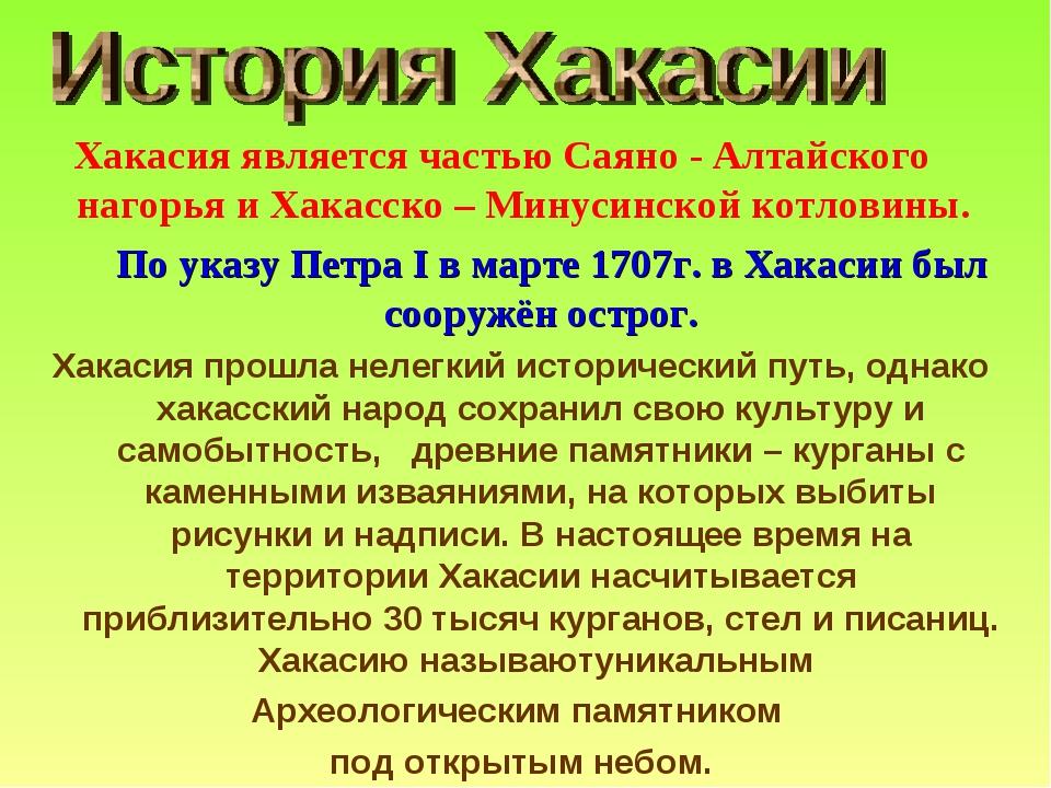 Хакасия является частью Саяно - Алтайского нагорья и Хакасско – Минусинской...