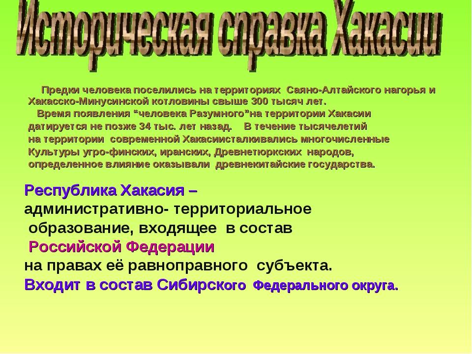 Предки человека поселились на территориях Саяно-Алтайского нагорья и Хакасск...