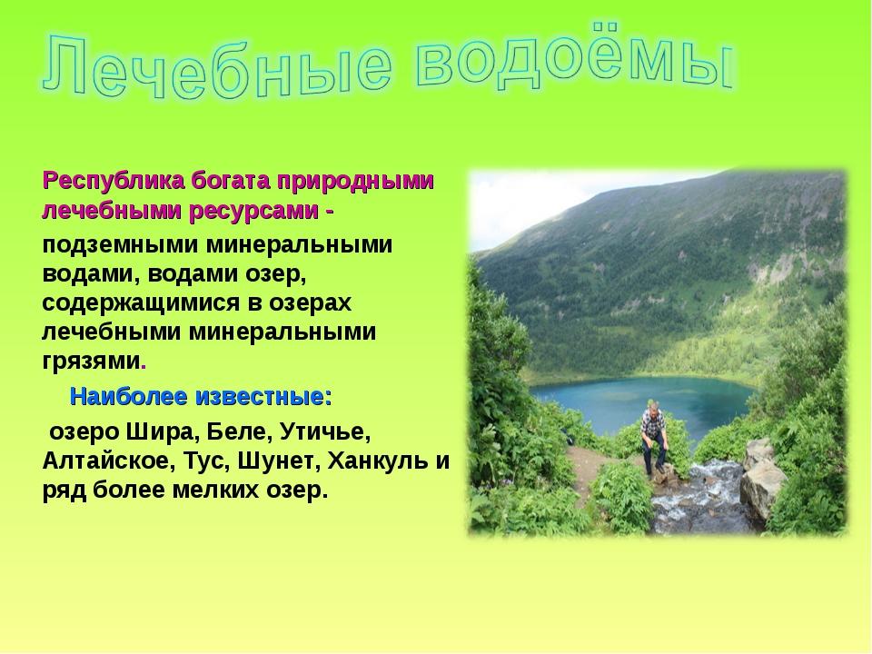 Республика богата природными лечебными ресурсами - подземными минеральными в...