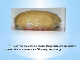 . Быстро вымесите тесто. Накройте его пищевой пленкой и поставьте на 30 минут