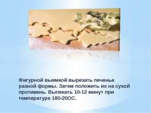 Фигурной выемкой вырезать печенье разной формы. Затем положить их на сухой пр