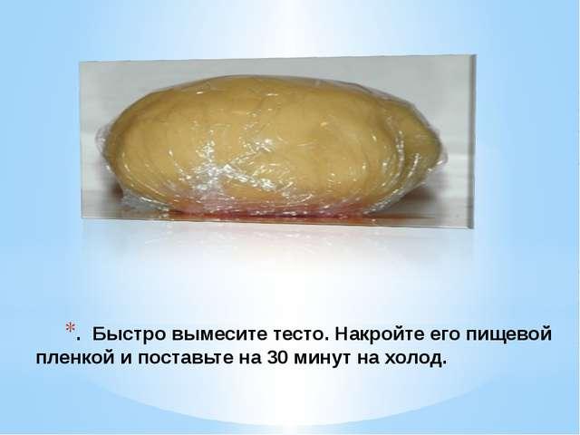 . Быстро вымесите тесто. Накройте его пищевой пленкой и поставьте на 30 минут...