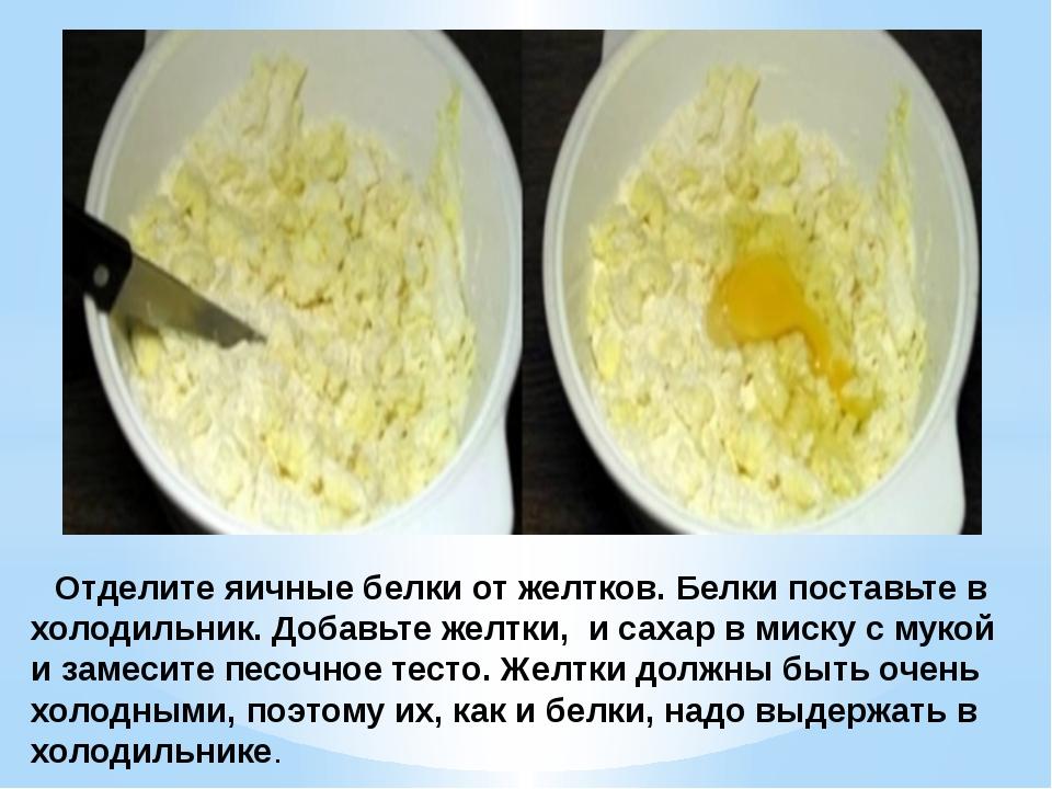 Отделите яичные белки от желтков. Белки поставьте в холодильник. Добавьте же...
