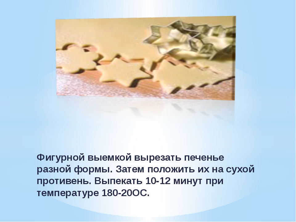 Фигурной выемкой вырезать печенье разной формы. Затем положить их на сухой пр...
