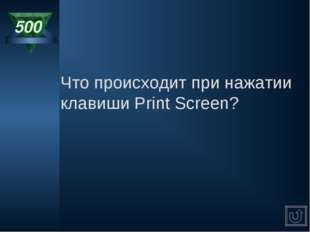500 Что происходит при нажатии клавиши Print Screen?