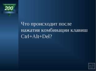 200 Что происходит после нажатия комбинации клавиш Ctrl+Alt+Del?