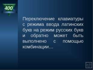 400 Переключение клавиатуры с режима ввода латинских букв на режим русских бу