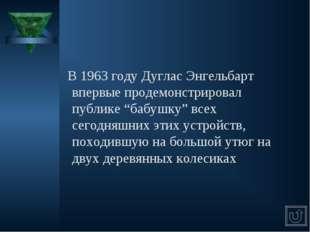 """В 1963 году Дуглас Энгельбарт впервые продемонстрировал публике """"бабушку"""" вс"""