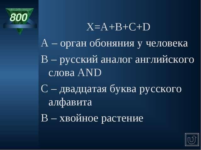 800 X=A+B+C+D A – орган обоняния у человека B – русский аналог английского сл...