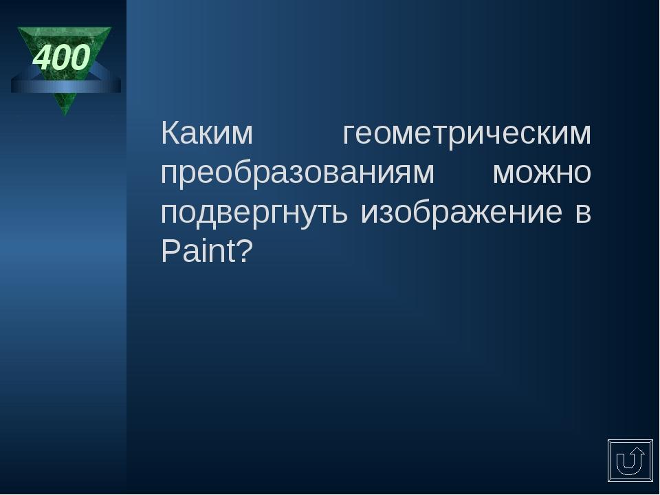 400 Каким геометрическим преобразованиям можно подвергнуть изображение в Paint?