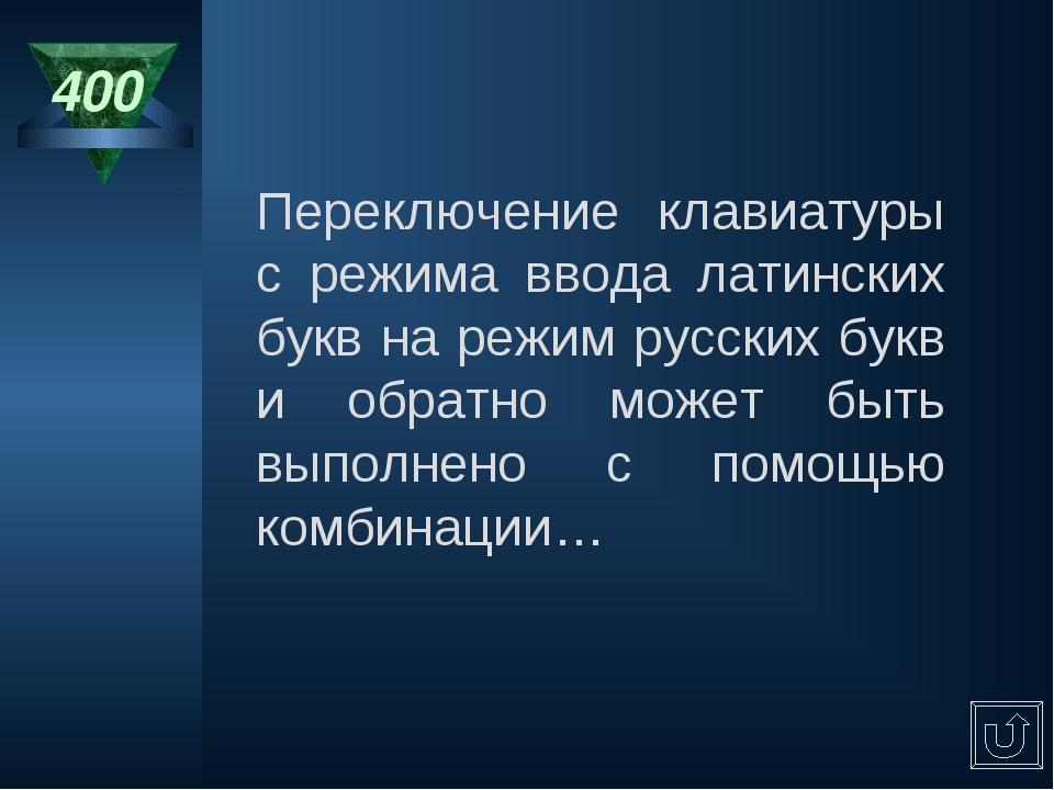 400 Переключение клавиатуры с режима ввода латинских букв на режим русских бу...