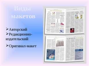 Авторский Редакционно- издательский Оригинал-макет Виды макетов