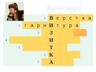 Кроссворд 1 В е р с т к а 2 г а р н И т у р а 4 3 З И 5 Т 6 К  7 А