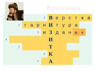 Кроссворд 1 В е р с т к а 2 г а р н И т у р а 4 3 и З д а н и е И 5 Т 6 К  7 А
