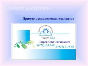 Макет визитки Пример расположения элементов