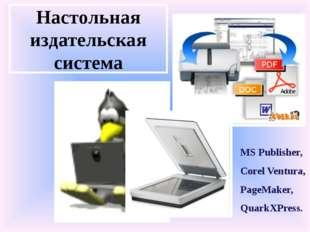 Настольная издательская система MS Publisher, Corel Ventura, PageMaker, Quark