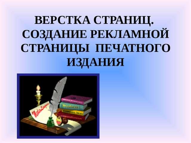 ВЕРСТКА СТРАНИЦ. СОЗДАНИЕ РЕКЛАМНОЙ СТРАНИЦЫ ПЕЧАТНОГО ИЗДАНИЯ