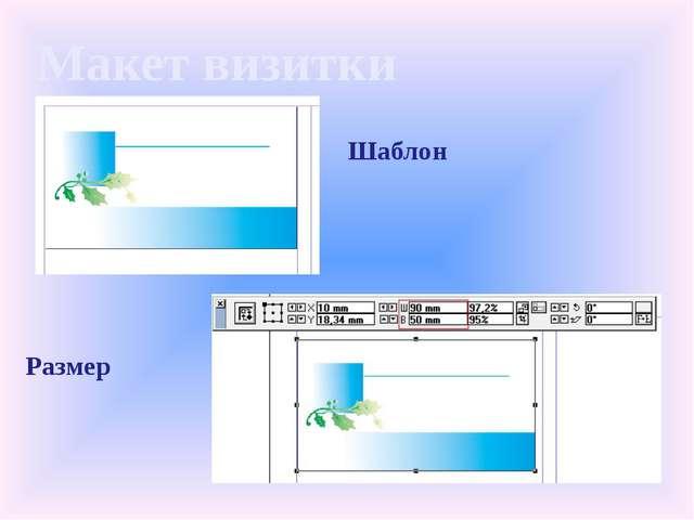 Макет визитки Шаблон Размер