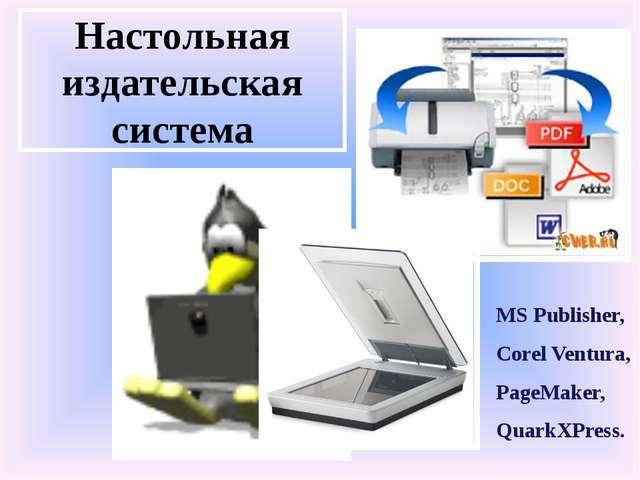 Настольная издательская система MS Publisher, Corel Ventura, PageMaker, Quark...