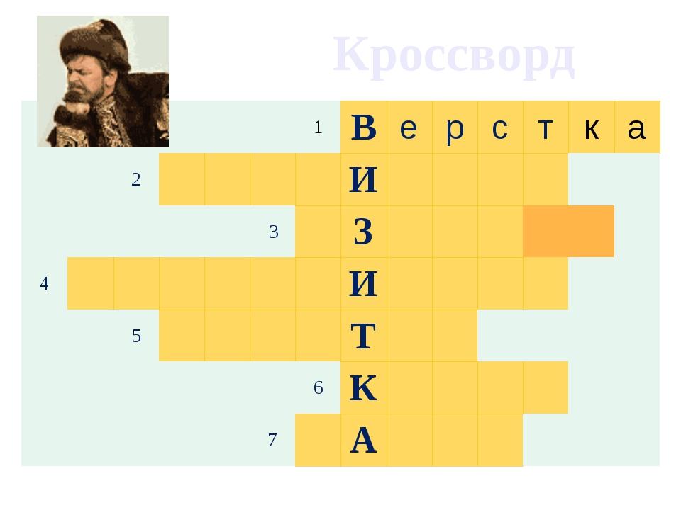 Кроссворд 1 В е р с т к а 2 И 4 3 З И 5 Т 6 К  7 А