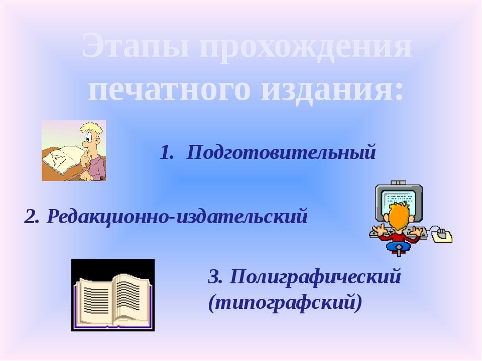 Этапы прохождения печатного издания: 1. Подготовительный 2. Редакционно-издат...