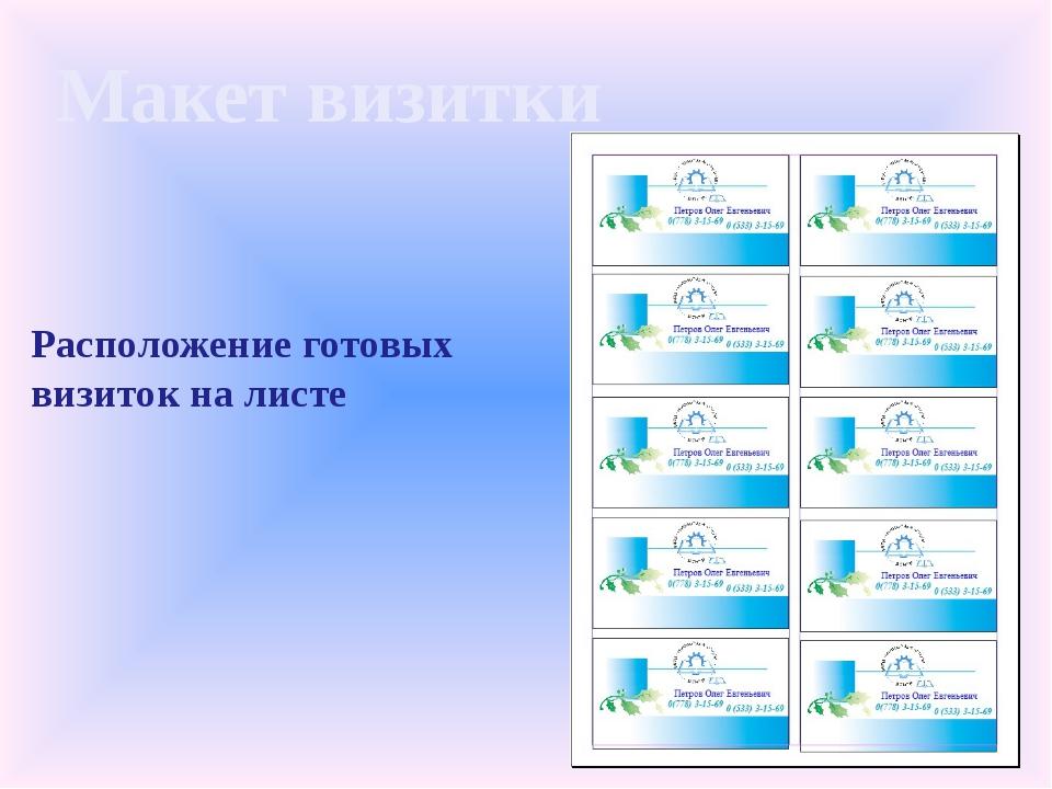 Макет визитки Расположение готовых визиток на листе
