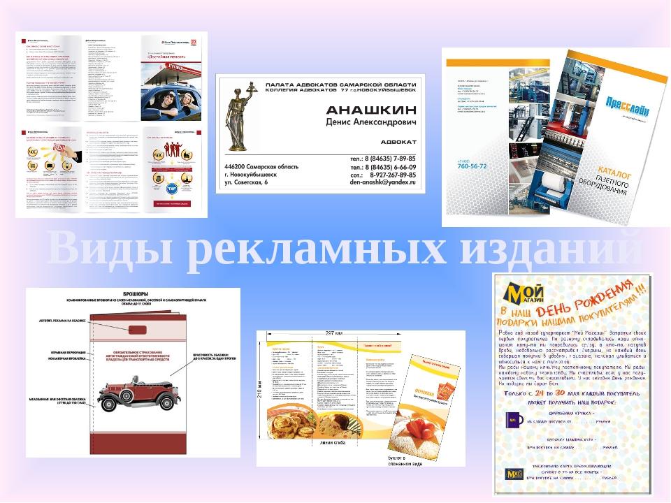 Виды рекламных изданий