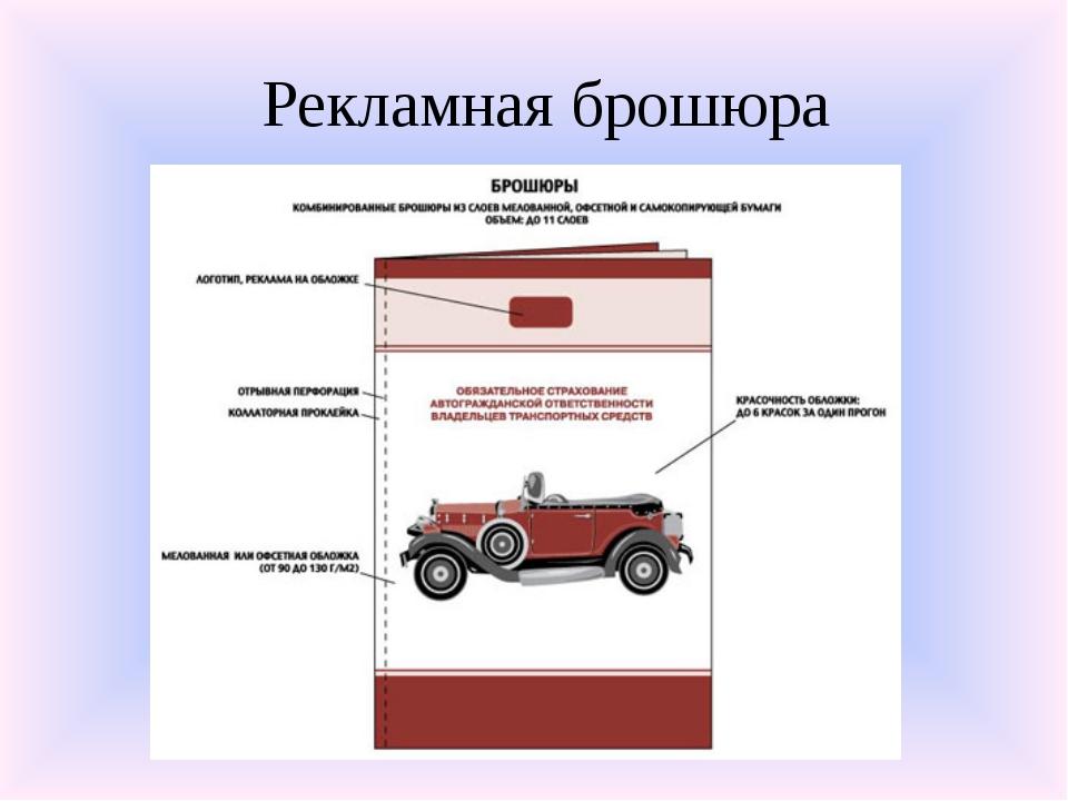 Рекламная брошюра