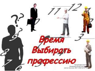 Презентацию выполнила: Филимонова Юлия Александровна учитель биологии МОУ СОШ