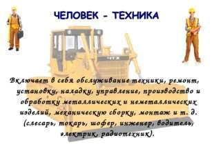 Включает в себя обслуживание техники, ремонт, установку, наладку, управление,
