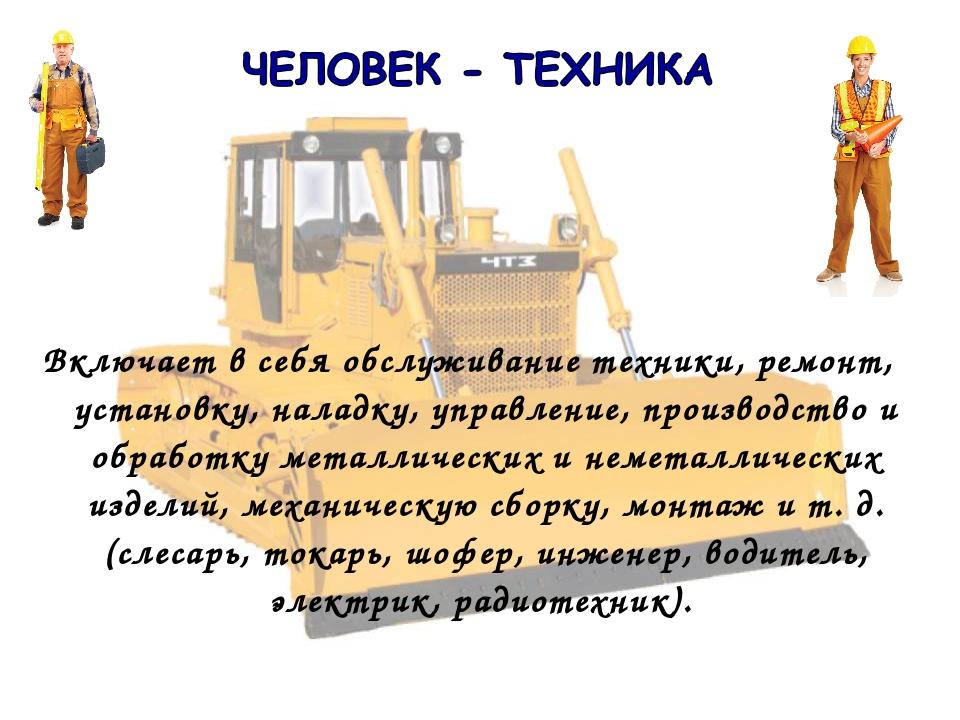 Включает в себя обслуживание техники, ремонт, установку, наладку, управление,...