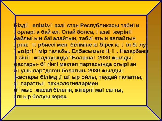 Біздің еліміз-Қазақстан Республикасы табиғи қорларға бай ел. Олай болса, қаза...
