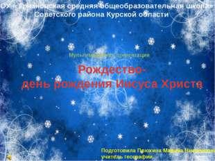 МКОУ « Грязновская средняя общеобразовательная школа» Советского района Курск