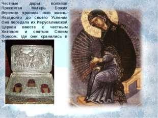 Честные дары волхвов Пресвятая Матерь Божия бережно хранила всю жизнь. Незадо