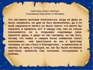 Святитель Иоанн Златоуст (Толкование Евангелия от Матфея): Что заставило волх